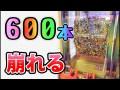 600本うまい棒崩壊!極限まで積まれたお菓子タワーを攻略する!【UFOキャッチャー】