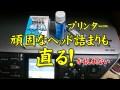 【DIY・PC】プリンターの目詰まり最後の解決法かもしれない!?