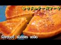 炊飯器で簡単キャラメルチーズケーキ Caramel cheese cake